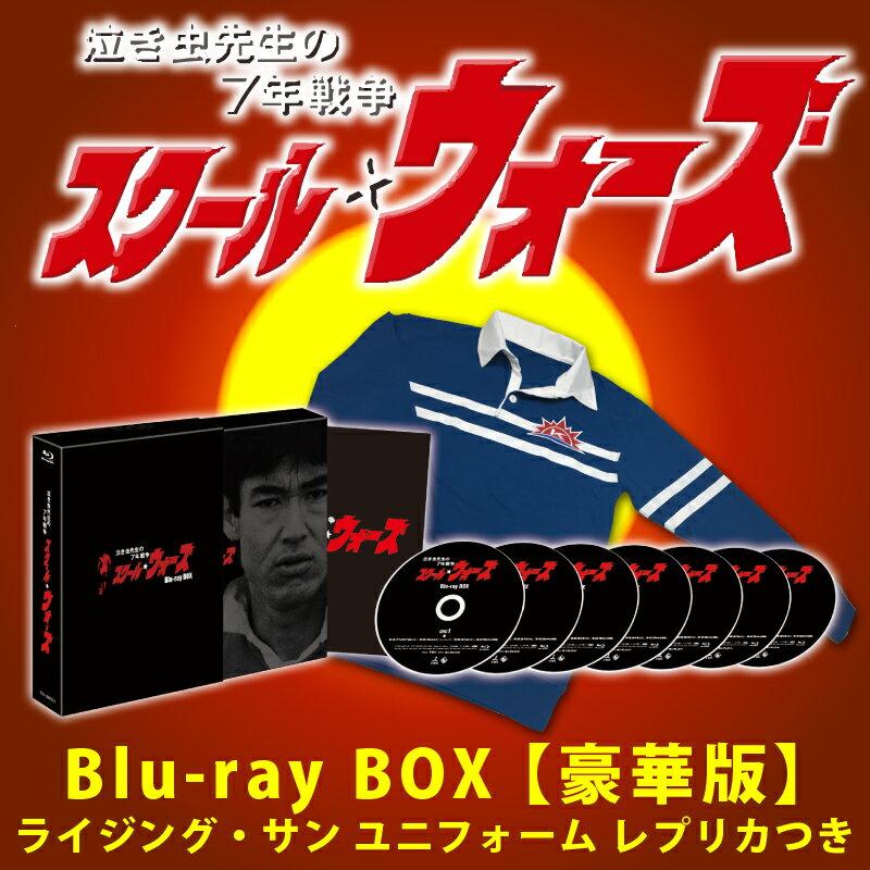 泣き虫先生の7年戦争スクール☆ウォーズ Blu-ray BOX【初回限定盤】