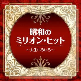 ザ・ベスト 昭和のミリオン・ヒット〜人生いろいろ〜