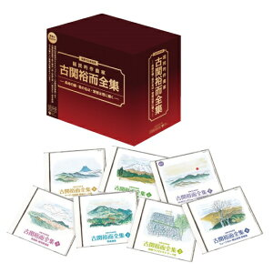 国民的作曲家 古関裕而全集(CD)