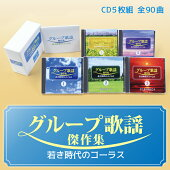 グループ歌謡傑作集[CD]