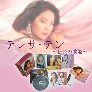 テレサ・テン伝説の歌姫[CD]