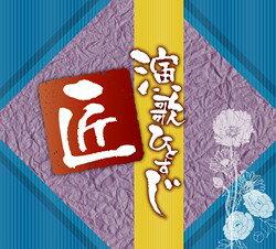 コロムビア 匠 演歌ひとすじCD10枚組 180曲
