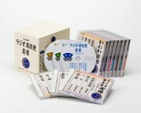 ラジオ深夜便寄席 〜深夜便落語 100選より〜(CD-BOX)