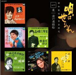 唄は世につれ 歌謡曲 黄金時代(CD)