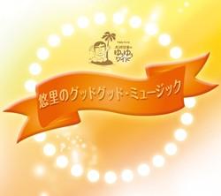 悠里のグッドグッド・ミュージック/大沢悠里のゆうゆうワイド(CD)
