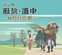 決定版 股旅・道中 〜痛快時代劇〜【演歌・歌謡曲】