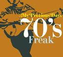 洋楽青春時代〜70'Sフリーク(CD)【オールディーズ 70s】