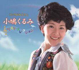 うたのおねえさん 小鳩くるみ ベストセレクション(CD)童謡唱歌 CD