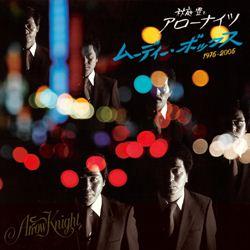 秋庭豊とアローナイツ ムーディー・ボックス 1975-2005【演歌・歌謡曲 CD】