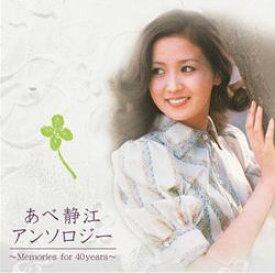 あべ静江アンソロジー【演歌・歌謡曲 CD】