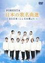 コロムビア FORESTA 日本の歌名曲選〜BS日本・こころの歌より〜DVDセット【童謡・唱歌・抒情歌  DVD】