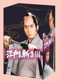 江戸を斬るIII(DVD)【映画・テレビ】