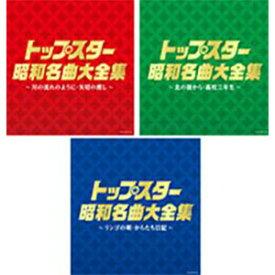決定盤 トップスター昭和名曲大全集(CD)
