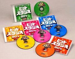 ヒットスタジオ80's(CD)【オールディーズ80年代CD】