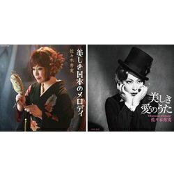 佐々木秀実 カバー集セット(CD)