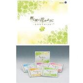 野に咲く花のように〜叙情愛唱歌100〜(CD)