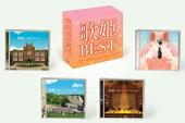 歌姫ベスト〜フォーク&ニューミュージック〜