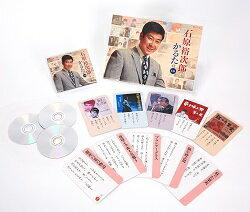 石原裕次郎 かるた付(CD)【CD】【演歌・歌謡曲 CD】