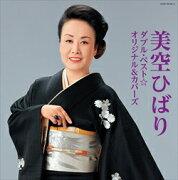 空ひばりダブル・ベスト☆オリジナル&カバーズ(CD)【演歌・歌謡曲CD】