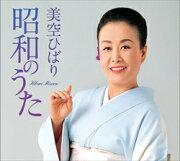 美空ひばり昭和のうた(CD)【演歌・歌謡曲CD】