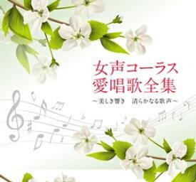 女声コーラス愛唱歌全集 〜美しき響き 清らかなる歌声〜 [CD]