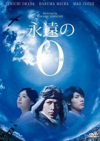 永遠の0 通常版(DVD)【映画・テレビ DVD】