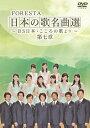 FORESTA 日本の歌名曲選 第七章(CD)