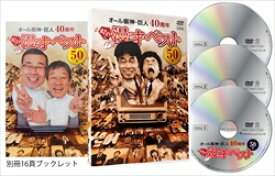 オール阪神・巨人 40周年やのに漫才ベスト50本(DVD)
