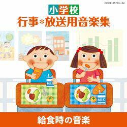 小学校 行事・放送用音楽集 給食時の音楽(CD)COCE-35753-4