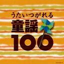 ベスト100シリーズ うたいつがれる童謡100COCX-35864-7
