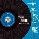 青春歌年鑑 戦前・戦後編(CD)【戦前歌謡・戦後歌謡】【歌謡曲 CD】