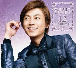 演歌名曲コレクション12〜三味線旅がらす〜【Bタイプ】COCP-36249