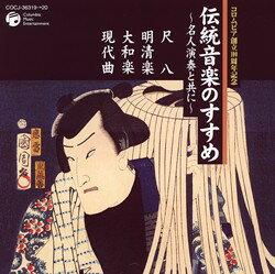伝統音楽のすすめ〜名人演奏と共に〜 尺八・明清楽・大和楽・現代曲COCJ-36319-20
