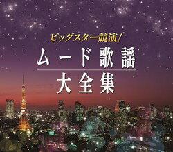ビッグスター競演!ムード歌謡大全集(CD)