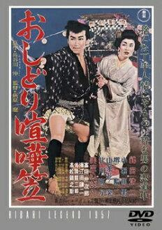 """美空云雀""""oshidori吵架斗笠""""(DVD)"""