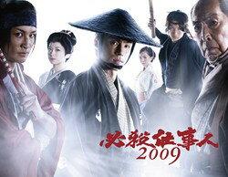 必殺仕事人2009 DVD-BOX 上巻