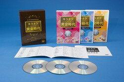 カラオケ黄金時代 ゴールデンタイム(カラオケDVDセット)歌詞カード付/曲名早見表2冊付