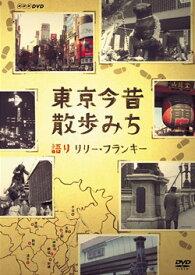 NHK-DVD 東京今昔散歩みちCOBB-5900