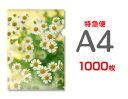 【特急便】A4クリアファイル1000枚(単価52円)