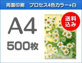 A4クリアファイル印刷500枚(単価57円)