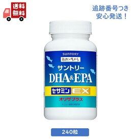 サントリー DHA&EPA+セサミンEX 240粒 【ゴマ ビタミンE 青魚】