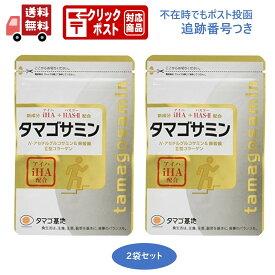 【2袋セット】タマゴサミン 90粒 アイハ 軟骨 タマゴ基地 グルコサミン 送料無料 【クリックポスト】