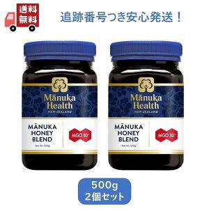 【2個セット】マヌカヘルス マヌカハニー MGO30+ ブレンド 500g ニュージーランド産 蜂蜜 はちみつ ハチミツ
