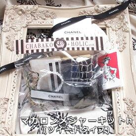 【実物大型紙レシピつき】 マカロンメジャーキットh マカロンメジャー ギフト メジャー プレゼント ハンドメイド 一点もの 巻尺 1.5m ファブリック メジャー 手作りキット シャネルツイード ラッピングリボン ロータリーメジャー ブラックテープメジャー