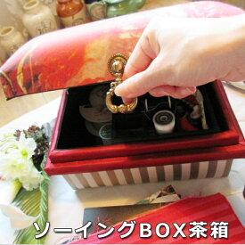 ボタニカル柄茶箱NH W28×D24×H15 ジュエリーボックス アクセサリーケース アクセサリー収納 アクセサリーボックス 一点物 ギフト プレゼント 茶箱 ブライダル ゴルチエ ソーイングボックス アナスイ ゴシック アンティーク