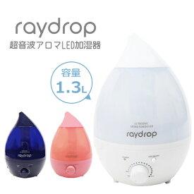 加湿器 超音波式 アロマLED加湿器 抗菌 アロマディフューザー LED 乾燥対策 湿度 卓上 レイドロップ アロマLED おしゃれ かわいい シンプル アロマ 加湿 超音波 1.3L KH-103