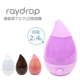 加湿器 超音波式 アロマLED加湿器 抗菌 アロマディフューザー LED 乾燥対策 湿度 卓上 レイドロップ アロマLED おしゃれ かわいい シンプル アロマ 加湿 超音波 2.4L KH-201