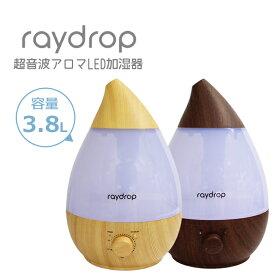 加湿器 超音波式 アロマLED加湿器 抗菌 アロマディフューザー LED 乾燥対策 湿度 卓上 レイドロップ アロマLED おしゃれ かわいい シンプル アロマ 加湿 超音波 木目調 3.8L LA-38