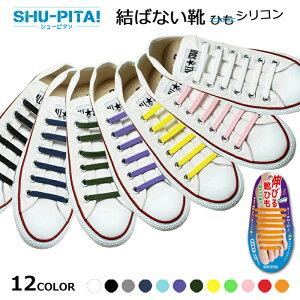 シューピタッ 結ばない靴紐 靴...