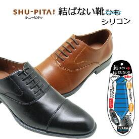 シューピタッ 結ばない靴紐 靴ひも 靴紐 革靴用 結ばない 結ばない靴ひも 革靴 シリコン シューレス シューアクセサリー シューレース 汚れない ほどけない靴紐 靴ヒモ ゴム 伸びる靴ひも 伸びる靴紐 ビジネス ブーツ 紐 シューズ ビジネスシューズ 大人 シュレパス